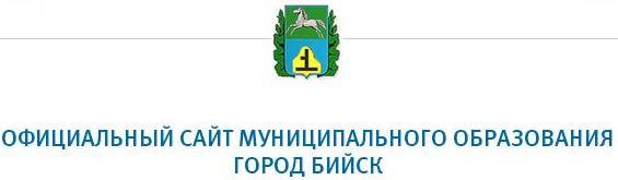 Администрации г. Бийска