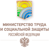 Министерства труда и социального развития